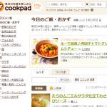 美味しいご飯を作ろう!料理レシピのサイト7選