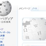 超便利!ネットで検索で調べる百科事典&用語辞典サイト集
