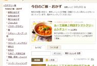 料理レシピサイト