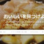 グルメ情報サイトで美味しいランチ&ディナーを楽しもうグルメサイト7選
