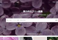 無料で使えるフリー写真・画像素材のおすすめサイト